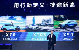 4款SUV/3款MPV/发力新能源 捷途未来规划