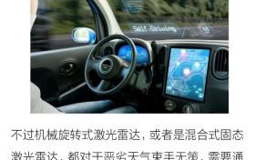 摄像头和雷达 自动驾驶到底用哪个好?