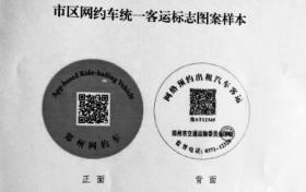 郑州网约车新规:没贴标识将被查处