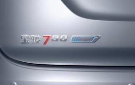 增48V混动车型 2019款宝骏730售7.08万起