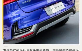补贴后26.88万起 荣威MARVEL X正式交付车主