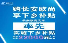 长安欧尚实施汽车下乡补贴 最高可补22000元