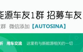 WLTP续航440公里 华晨宝马iX3将于7月13日首发
