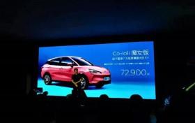 7万元级加速最快的电动车 哪吒汽车发布新款电动汽车