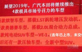 猜猜会是谁?广汽本田新车8月26日公布名字